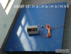 5t标准电子地磅秤厂家